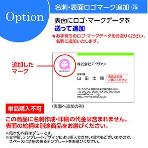 名刺印刷オプション:表面 ロゴマークデータを送って 追加(単品購入不可)|advan-printing