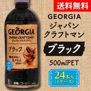 ジョージア ジャパンクラフトマン ブラック 500mlPET 1ケース24本入 コーヒー 送料無料 4902102127264|advan-printing