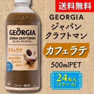 ジョージア ジャパンクラフトマンカフェラテ 500mlPET 1ケース24本入 コーヒー 送料無料 4902102127288|advan-printing