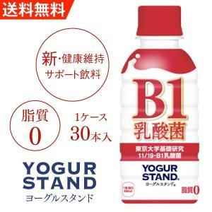 ヨーグルスタンド B-1乳酸菌 190mlペットボトル 30本入 送料無料 プレーンヨーグルト味 脂質ゼロ|advan-printing