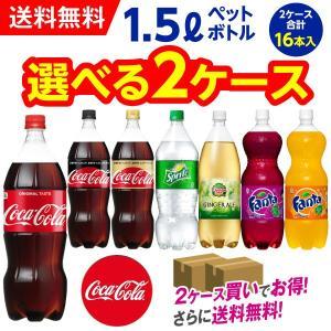 コカコーラ 1.5Lペットボトル 選り取り2ケース 計16本 送料無料 ファンタ スプライト ジンジャーエール ゼロシュガー ゼロカフェイン|advan-printing