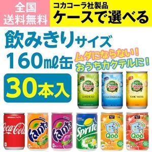 コカコーラ 炭酸 トニックウォーター ジンジャーエール 飲みきりサイズ160ml缶 ファンタ  Qoo 選べる1ケース30本 割材|advan-printing
