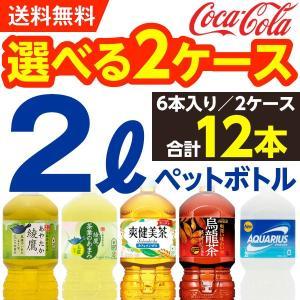 コカコーラ社 2Lペットボトル 選り取り2ケース 計12本 送料無料 綾鷹 爽健美茶 アクエリアスゼロ|advan-printing