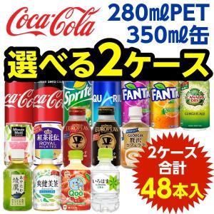 コカコーラ社 ミニペットボトル 選り取り2ケース 計48本 送料無料 ファンタ 綾鷹 280mlPET 350m缶 いろはす コカコーラ|advan-printing