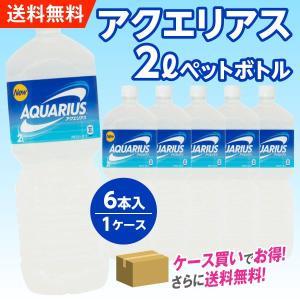 アクエリアス 2L  ペットボトル  1箱6本入 1ケース スポーツドリンク 送料無料 ペコらくボトル 熱中症対策|advan-printing