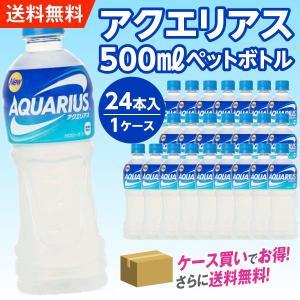 アクエリアス 500mlPET ペットボトル 1箱24本入 1ケース スポーツドリンク 送料無料 コカコーラ|advan-printing