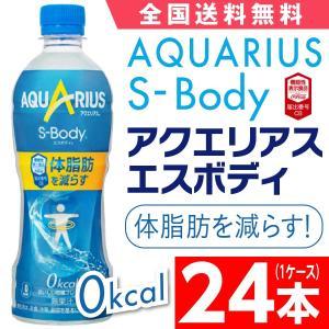 アクエリアス S-Body エスボディ 500mlペットボトル 1ケース24本入 ゼロカロリー スポーツドリンク 送料無料 機能性表示食品|advan-printing