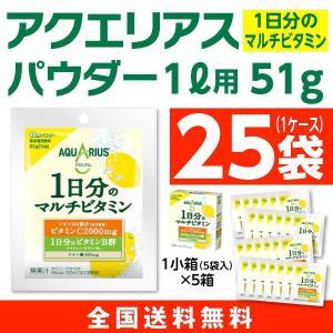 アクエリアス1日分のマルチビタミン 51gパウダー 粉末(1L用)25袋入 1ケース スポーツドリンク 送料無料 コカコーラ|advan-printing