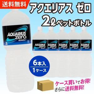 アクエリアスゼロ  2L ペットボトル  1箱6本入 1ケース スポーツドリンク 送料無料 ペコらくボトル|advan-printing
