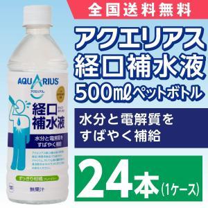 アクエリアス経口補水液 500mlペットボトル 1ケース24本入 熱中症対策水 スポーツドリンク 送料無料 コカコーラ まとめ買い|advan-printing