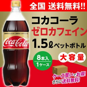 コカコーラゼロカフェイン 1.5Lペットボトル 1箱8本入 1ケース  送料無料 カフェインレス カフェインフリー カロリーゼロ|advan-printing