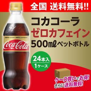 コカコーラゼロカフェイン 500mlペットボトル 1箱24本入 1ケース  送料無料 カフェインレス カフェインフリー カロリーゼロ|advan-printing