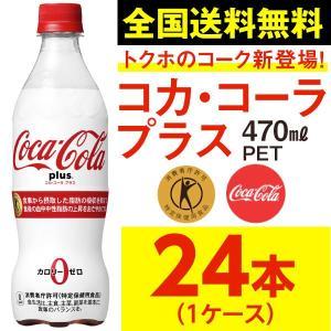 トクホ コカコーラプラス 470mlPET 1ケース24本入 送料無料 糖類ゼロ カロリーゼロ 特定保健用食品 特保|advan-printing