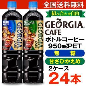 ジョージアカフェ ボトルコーヒー 無糖 ブラック 甘さ控えめ 950mlPET よりどり2ケ ース24本 送料無料 ゼロカロリー|advan-printing