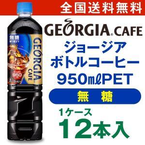 ジョージアカフェ ボトルコーヒー 無糖 ブラック 950mlPET 1ケース12本入 送料無料 スペシャルティコーヒー専門店監修 ゼロカロリー|advan-printing