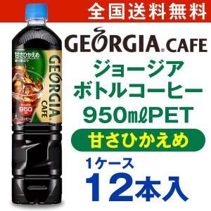ジョージアカフェ ボトルコーヒー 甘さひかえめ 950mlPET 1ケース12本入 送料無料 スペシャルティコーヒー専門店監修 ゼロカロリー|advan-printing