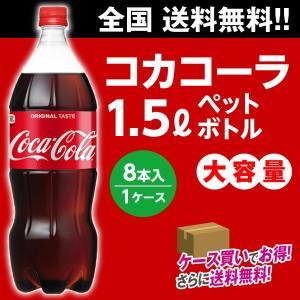 コカコーラ  1.5Lペットボトル 1箱8本入 1ケース  送料無料 大容量|advan-printing