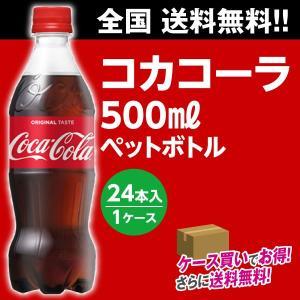 コカ・コーラ 500mlPET ペットボトル 1箱24本入 1ケース  送料無料|advan-printing