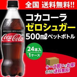 コカ・コーラゼロシュガー 500mlPET ペットボトル 1箱24本入 1ケース  送料無料|advan-printing