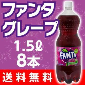 ファンタグレープ 1.5L ペットボトル 1箱8本入 1ケース ジュース 送料無料 コカコーラ|advan-printing