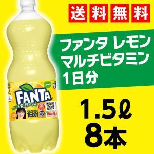 ファンタレモン マルチビタミン1日分 1.5LPET 1ケース8本入 1ケース ジュース 炭酸飲料 送料無料|advan-printing