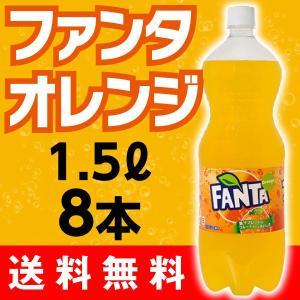 ファンタオレンジ 1.5L ペットボトル 1箱8本入 1ケース ジュース 送料無料 コカコーラ|advan-printing