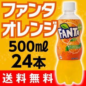 ファンタオレンジ 500mlPET ペットボトル 1箱24本入 1ケース ジュース 送料無料|advan-printing