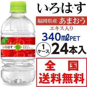 い・ろ・は・す あまおう 340mlペットボトル 1ケース24本入り 送料無料 水 ミネラルウォーター コカコーラ|advan-printing