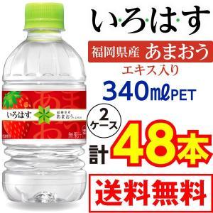 い・ろ・は・す あまおう 340mlペットボトル 2ケース48本入り 送料無料 水 ミネラルウォーター コカコーラ|advan-printing