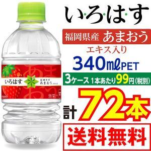 い・ろ・は・す あまおう 340mlペットボトル 3ケース 計72本 送料無料 水 ミネラルウォーター コカコーラ|advan-printing