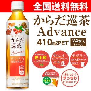 からだ巡茶Advance アドバンス 410mlペットボトル 1ケース24本入 送料無料 機能性表示食品 ※代引不可