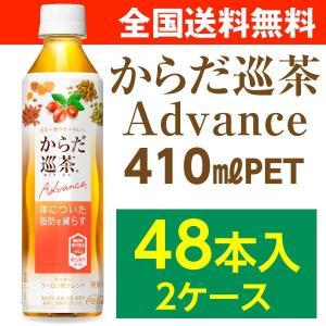 からだ巡茶Advance 410mlペットボトル 2ケース計48本入 送料無料 機能性表示食品 アドバンス|advan-printing