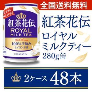 ミルクティ 紅茶花伝 ロイヤルミルクティー 280g缶 2ケース48本 送料無料 手摘みセイロン茶葉使用 国産牛乳 まとめ買い|advan-printing