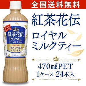 ミルクティ 紅茶花伝 ロイヤルミルクティー 470mlペットボトル 1ケース24本入 送料無料 手摘みセイロン茶葉 国産牛乳 リッチなミルク感|advan-printing