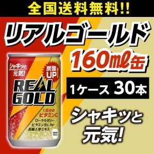 リアルゴールド 160ml缶 1ケース30本入 送料無料 エナジードリンク ビタミンC ローヤルゼリー 炭酸|advan-printing