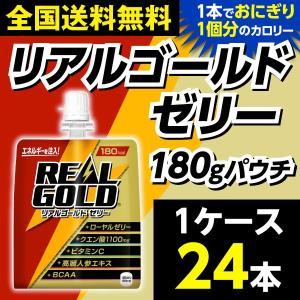 リアルゴールドゼリー 180gパウチ 1ケース24本入 送料無料 エナジードリンク ビタミンC ローヤルゼリー クエン酸 180kcal おにぎり1個分|advan-printing