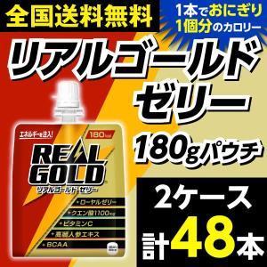 リアルゴールドゼリー 180gパウチ 2ケース計48本 送料無料 エナジードリンク ビタミンC ローヤルゼリー クエン酸 180kcal おにぎり1個分|advan-printing