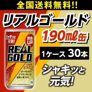 リアルゴールド 190ml缶 1ケース30本入 送料無料 ローヤルゼリー ビタミンC エナジードリンク 炭酸|advan-printing