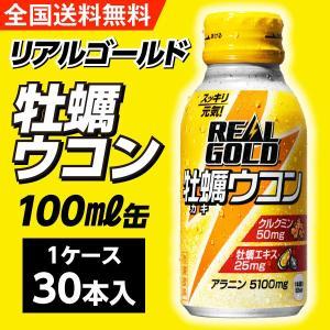 リアルゴールド牡蠣ウコン 100mlボトル缶 1ケース30本入 コカコーラ 牡蠣エキス リアルゴールドの美味しさベースで飲みやすい|advan-printing