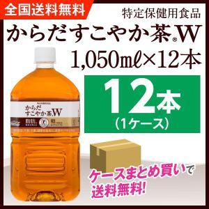 トクホ お茶 からだすこやか茶W 1050mlPET ペットボトル 1箱12本入 1ケース 送料無料 特保 血糖値 中性脂肪|advan-printing