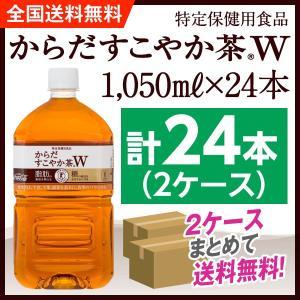 トクホ お茶 からだすこやか茶W 1050mlPET ペットボトル 2箱計24本入 2ケース 送料無...