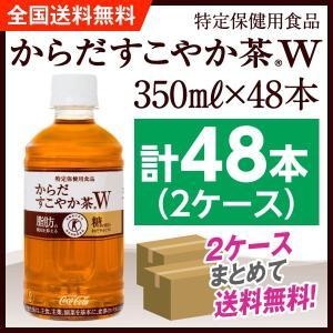 トクホ お茶 からだすこやか茶W 350mlPET ペットボトル 2箱計48本入 2ケース 特保 送料無料 血糖値 中性脂肪 advan-printing