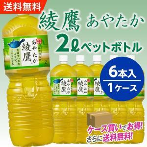 綾鷹 2L ペットボトル お茶 緑茶 1箱6本入 1ケース 送料無料 ペコらくボトル|advan-printing
