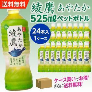 綾鷹 525mlPET ペットボトル お茶 緑茶 1箱24本入 1ケース 送料無料