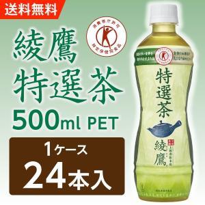 綾鷹 特選茶 500ml ペットボトル お茶 緑茶 24本入 1ケース 送料無料 コカコーラ社直送|advan-printing