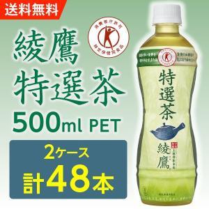 綾鷹 特選茶 500ml ペットボトル お茶 緑茶 2ケース 計48本 送料無料 コカコーラ社直送|advan-printing