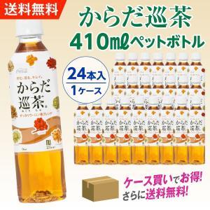 からだ巡茶 410mlPET お茶 ペットボトル 1箱24本入 1ケース 送料無料|advan-printing