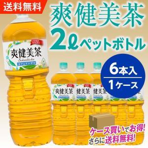 爽健美茶 2L お茶 ペットボトル 1箱6本入 1ケース 送料無料 ペコらくボトル|advan-printing