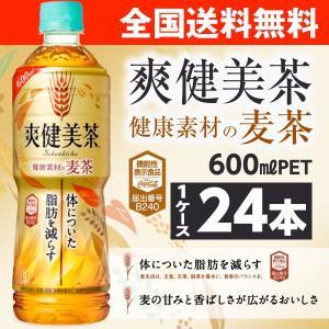 麦茶 爽健美茶 健康素材の麦茶 600mlペットボトル 1ケース24本入 送料無料 機能性表示食品 体についた脂肪を減らす ローズヒップ由来ティリロサイド コカコーラ|advan-printing