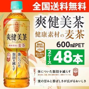 麦茶 爽健美茶 健康素材の麦茶 600mlペットボトル 2ケース48本 送料無料 機能性表示食品 体についた脂肪を減らす コカコーラ advan-printing